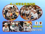 20161010-World_Largest_First_Aid_Lesson-03