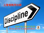 20161011_20161025-discipline_comp
