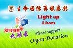 20161016-Organ_Donation