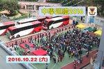 20161022-School_Tour