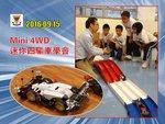 20160915-Mini4WD-062