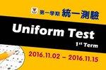 20161102-20161115-1st_term_Uniform_Test