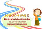 20161118-The_Day_After_School_Picnic_Day