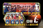 20161015_20161016-Lions_Club_Basketball-008