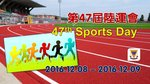20161208-20161209-Sports_Day