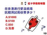 20161201-YU234_WAD2016_AIDS_QnA-010