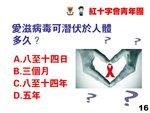 20161201-YU234_WAD2016_AIDS_QnA-016