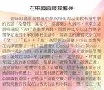 20161125-歐洲商報_天主教在難民的傳奇(上)_入籍中國的神父_雷鳴遠-06