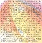 20161125-歐洲商報_天主教在難民的傳奇(上)_入籍中國的神父_雷鳴遠-08
