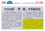 20161209-大公報_STEM與「一帶一路」中學新特色-02