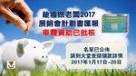 20170117_20170120-Bazaar_Presentation_Subsidy