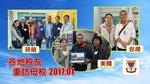 20170119-Alumni_Reunion