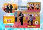 20161231-OnTatEstate_Carnival_01-006