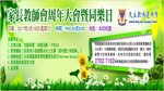 20170224-PTA_AGM_FunDay_banner
