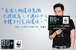 20170311-earthhour_promotion-01