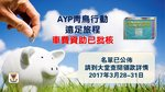 20170328_20170331-AYP_Hiking_Subsidy