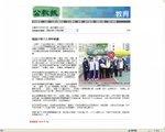 20110213-鳴遠中學六十周年校慶