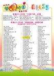 20140302-HKCS_Bless-03
