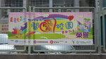 20140613-HKCS_Bless_banner-009