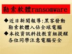 20170516-ransomware-001