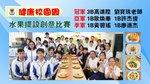 20170518-Health_School_Campus_Week_result-001