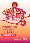 20170424-PWC_bazaar_Best_Marketing_Ambassador-005