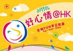 20160203-Joyful_at_HK-002