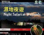 20170902-Night_Safari_at_Wetlands-02