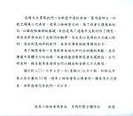 20170701-FuJen_Theology_Vincent_Lebbe-004