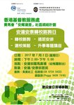 20170702-OnTat_OnTai_School_Info_Day-001