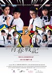20170817-War_of_the_Youth-001