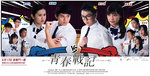 20170817-War_of_the_Youth-002