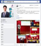20170812-OnTat_HsuYauWai_FB-001