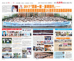 20170818-WenWeiPo_Zhejiang_exchange-01