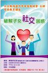 20080316-PTA_talk_poster