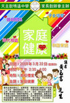20090322-PTA_talk_poster