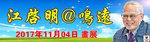 20170919-KongKaiMing_banner-001
