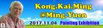 20170919-KongKaiMing_banner-004