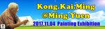 20170919-KongKaiMing_banner-006