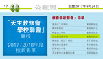 20170924-kkp_HKRSCl_Principal_namelist-003