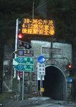 通往合歡山必經的單程隧道