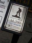 麥理浩徑的終點 M200