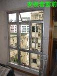 九龍城偉益大廈安裝套窗前 (3)