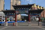 DSC_9666 長春 孔子文化園