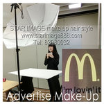 advertise make up hk
