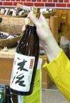 浜福鶴吟醸工房-1
