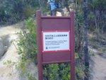 吊手岩警告牌