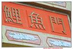 07072019_Sam Ka Tsuen Snapshots00002