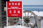05022010_Hokkaido Tour Day Four00083