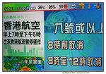 23082017_Super Typhoon Hato_Signal Number Ten00004